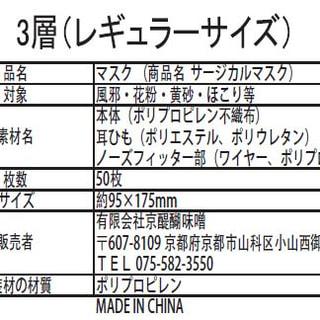 50枚入 医療用・サージカルマスク CE欧州規格適合品