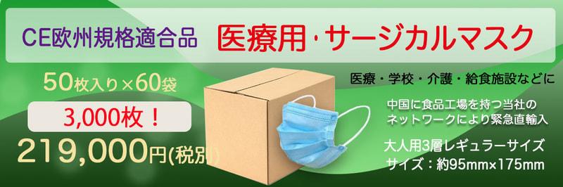 50枚入×60袋(3,000枚) 医療用・サージカルマスク CE欧州規格適合品
