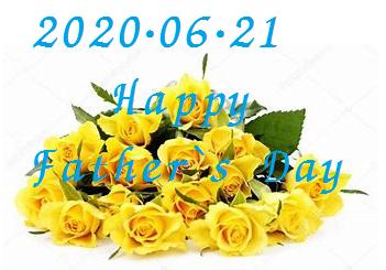 6月21日(日)は父の日です