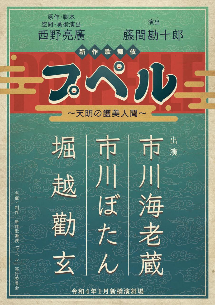 新作歌舞伎『プペル~天明の護美人間~』
