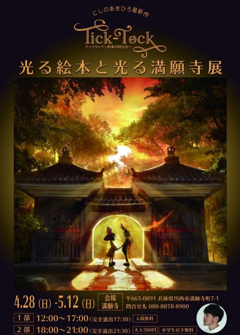 西野亮廣さん著書 『チックタック 約束の時計台』
